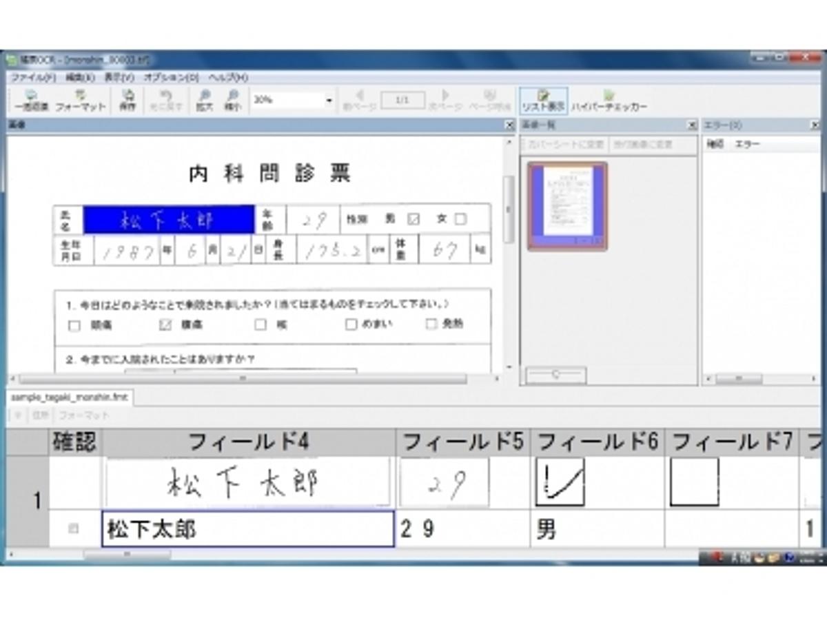 「パナソニック「帳票OCR Ver.8」発売~ディープラーニングと新開発の文字解析技術により、多様な手書き文書を電子データ化~」の見出し画像