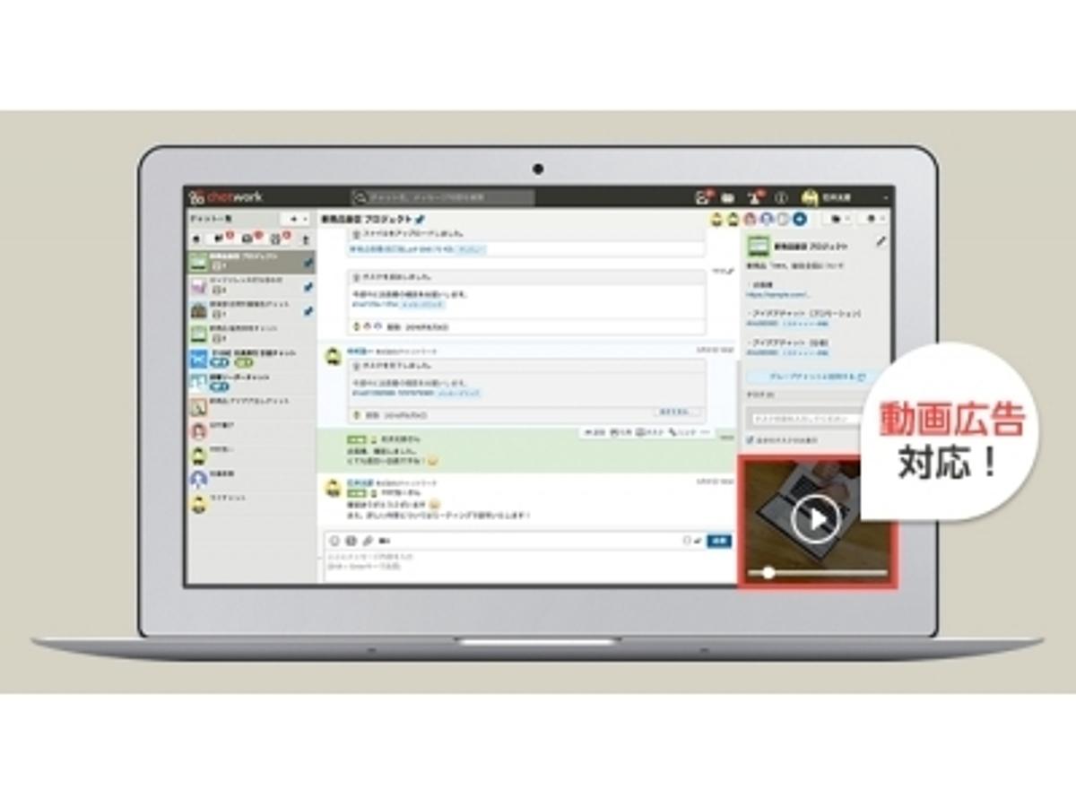 「ChatWork、チャットワーク上で再生する動画広告プランの提供を開始」の見出し画像