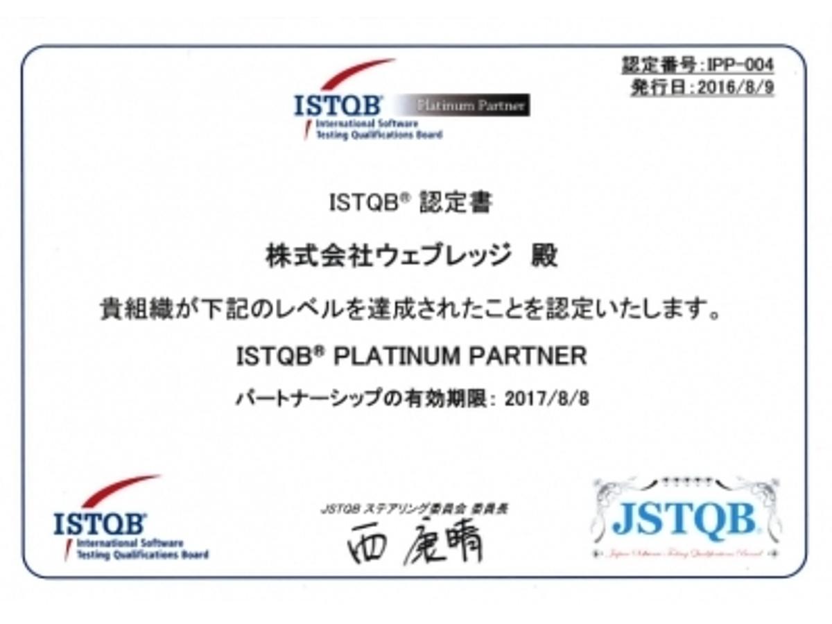「ISTQBパートナープログラムにおいて、株式会社ウェブレッジがPlatinum Partnerに認定されました」の見出し画像