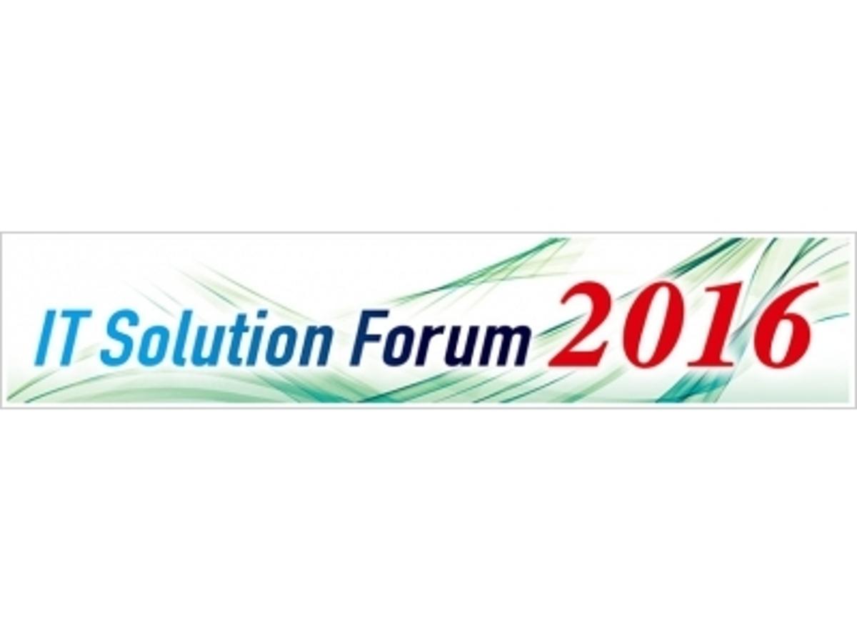 「10/14 キヤノンS&S セミナー&IT総合展示会『IT Solution Forum 2016 in 川崎』 開催 」の見出し画像