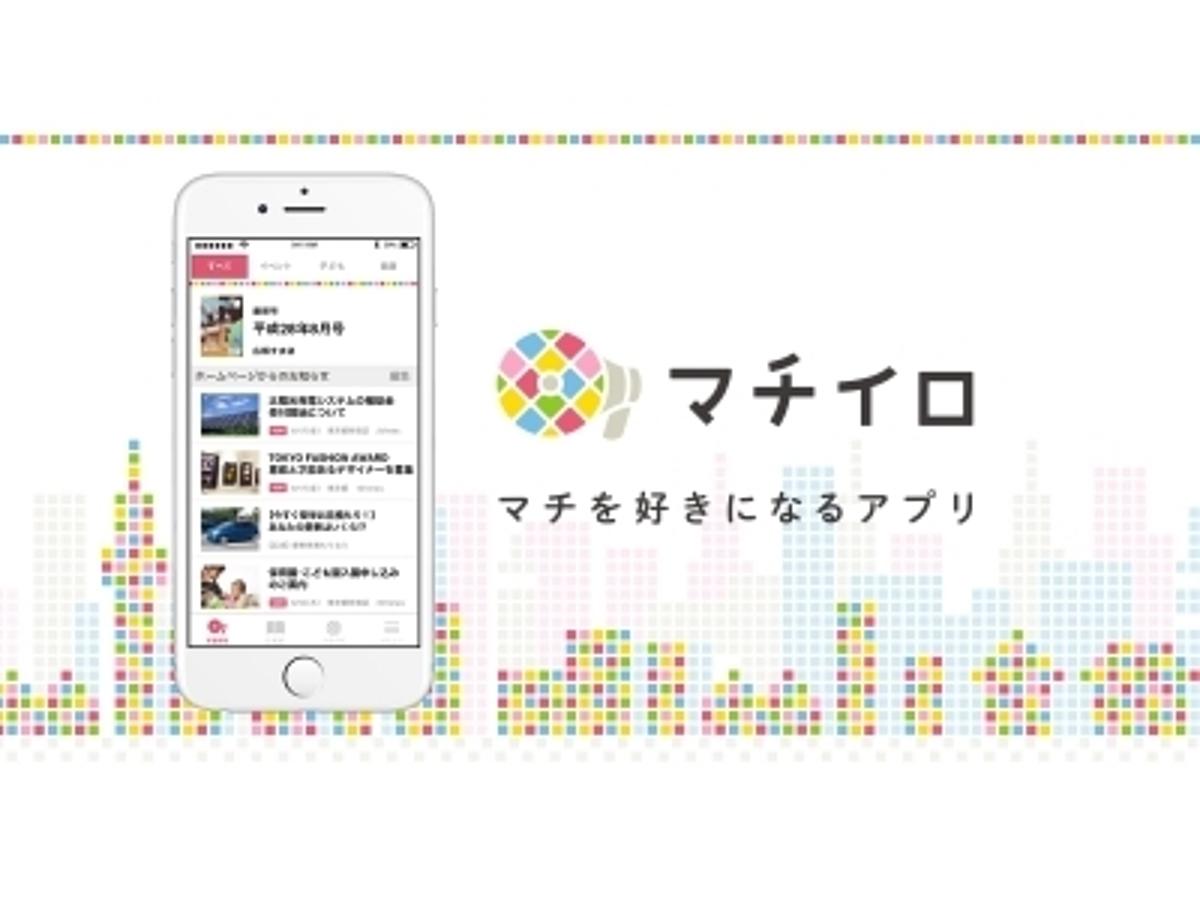 「株式会社ホープ、スマートフォン向け行政情報アプリ「マチイロ」の提供を開始」の見出し画像