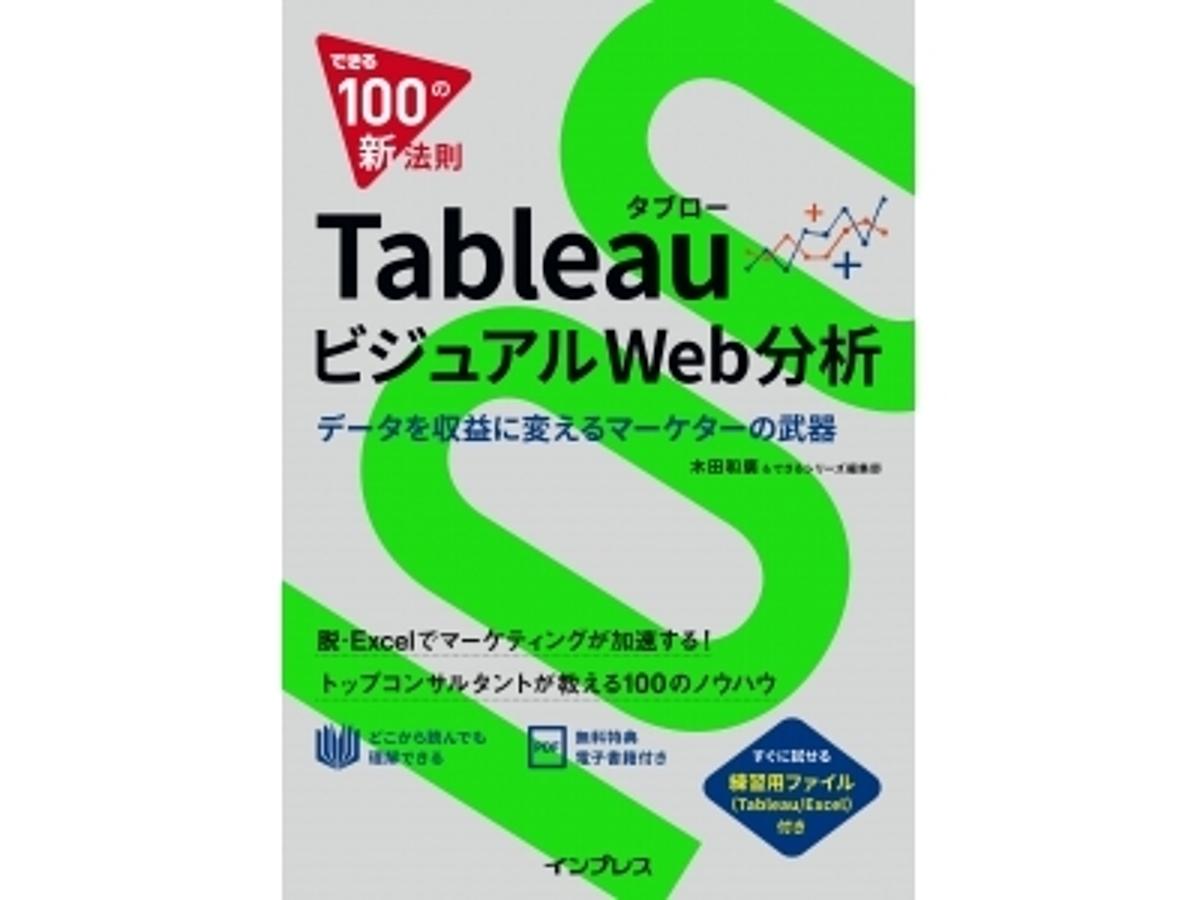 「人気BIツールの実践をプロから学ぶ!『できる100の新法則 TableauビジュアルWeb分析』発売 Webマーケター向けのセミナーも開催」の見出し画像
