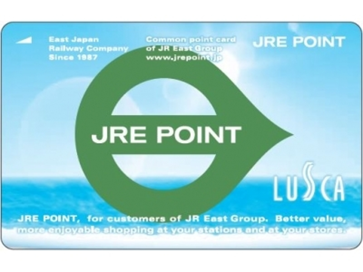 「~JR東日本グループ共通ポイント~ 「JRE POINT」湘南・千葉エリアでいよいよスタート!」の見出し画像