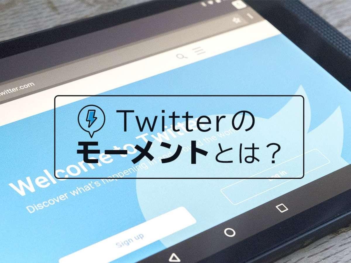 「Twitter(ツイッター)のモーメントとは?基礎知識から追加・非公開の方法までよくある疑問まとめ」の見出し画像