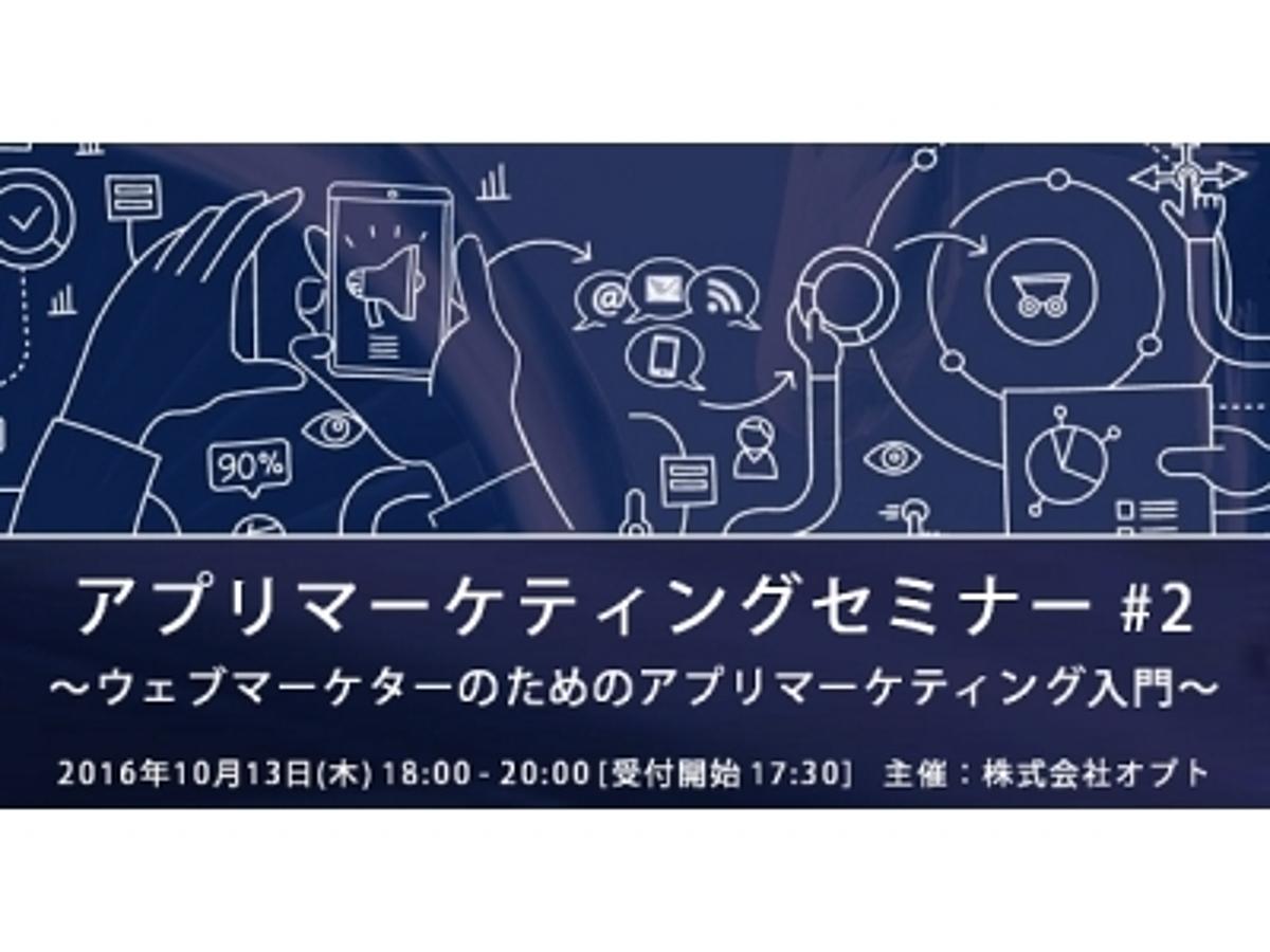 「オプト、「アプリマーケティングセミナー#2」を開催」の見出し画像