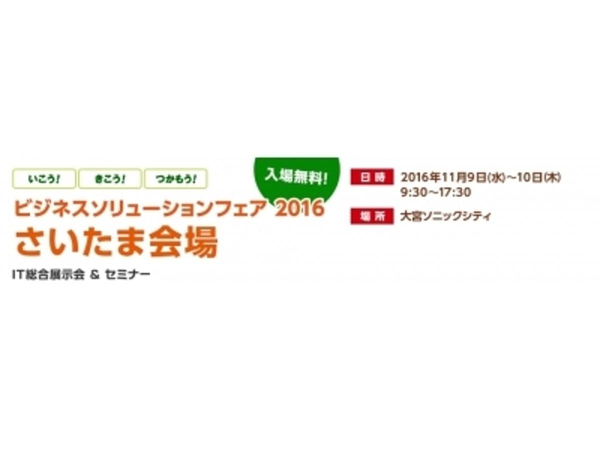 「さいたまでIT総合展示会&セミナー『ビジネスソリューションフェア 2016』を開催(11月9、10日)」の見出し画像