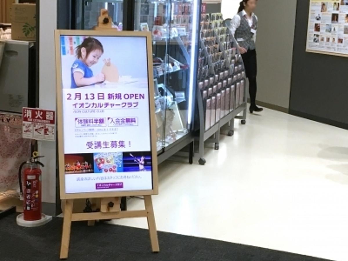 「イオンカルチャークラブ土浦店OPENでのデジタルサイネージ「イーゼルサイネージ」を活用した店頭プロモーションを実施 」の見出し画像