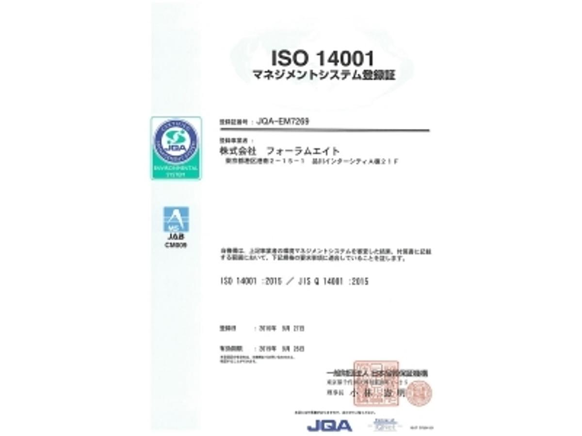 「フォーラムエイト、環境マネジメントシステム認証(ISO14001)を取得」の見出し画像
