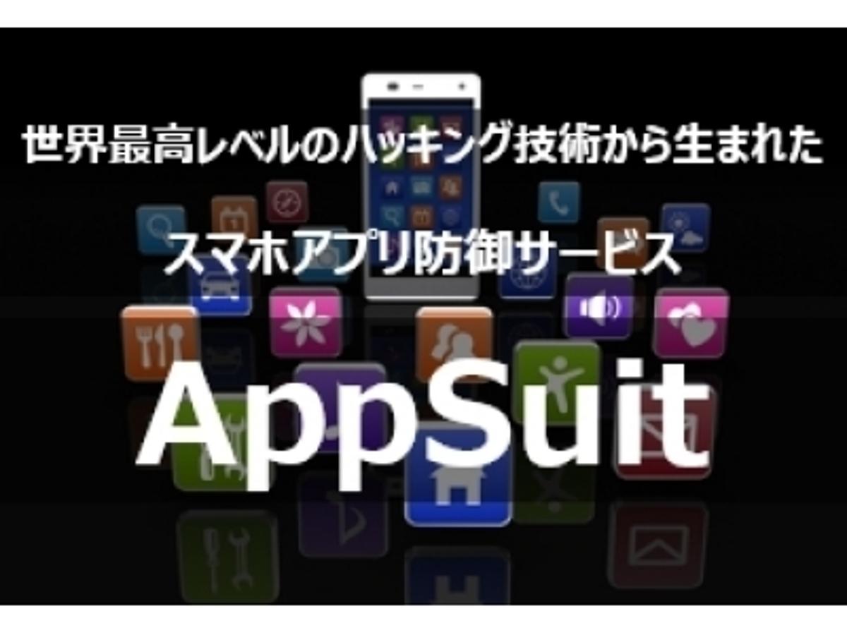 「世界最高レベルのハッキング技術から生まれた スマホアプリ防御サービス『AppSuit』! 日本国内向けプロジェクト開始」の見出し画像