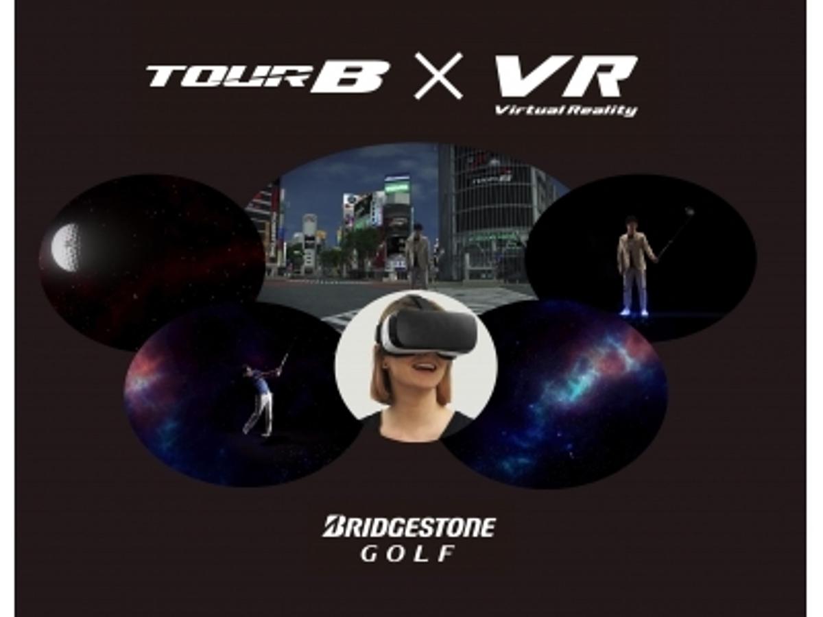 「『BRIDGESTONE GOLF TOUR B』×「VR」プロモーション実施」の見出し画像