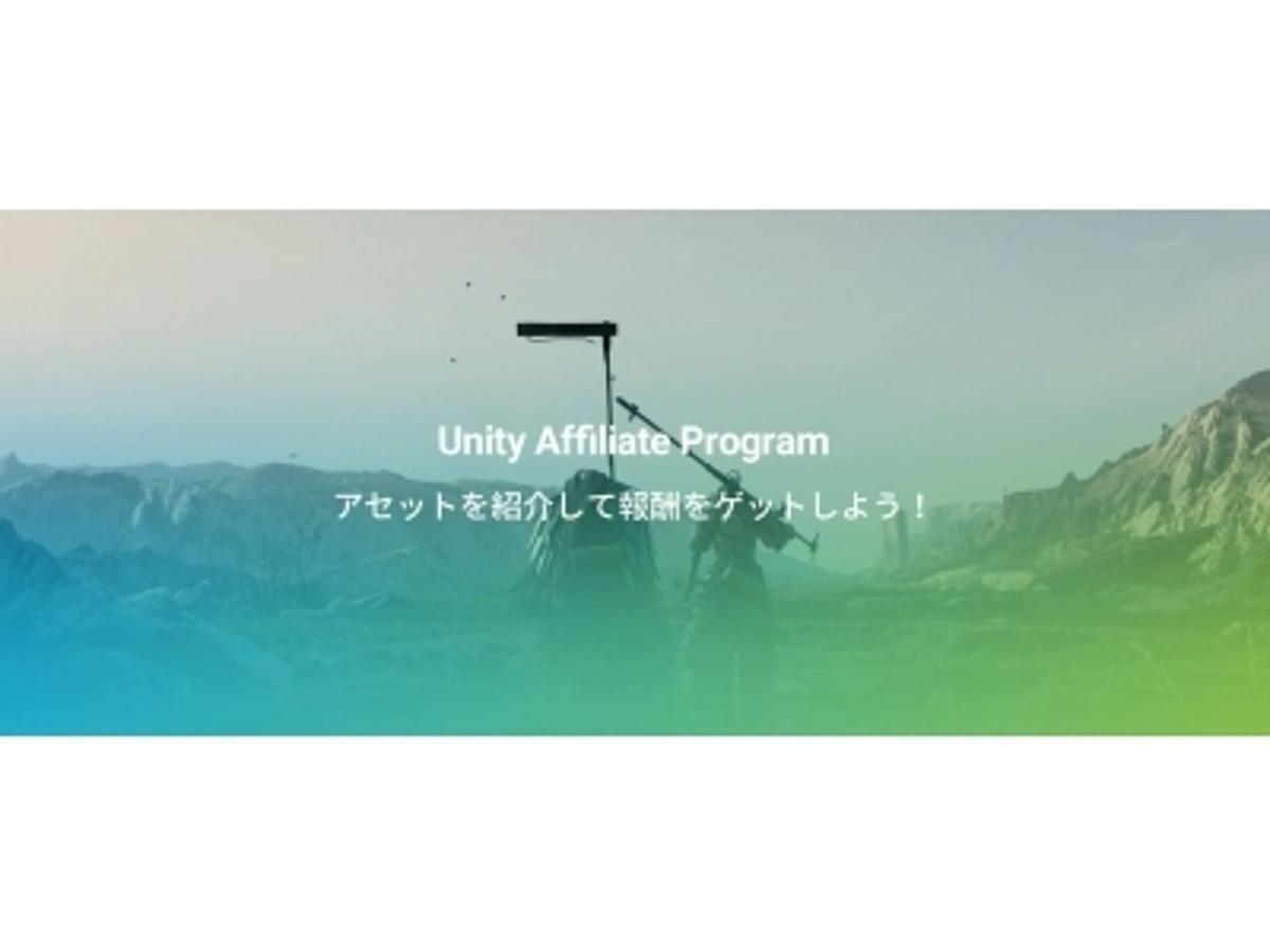 「Unity Affiliateプログラム開始のお知らせ 」の見出し画像