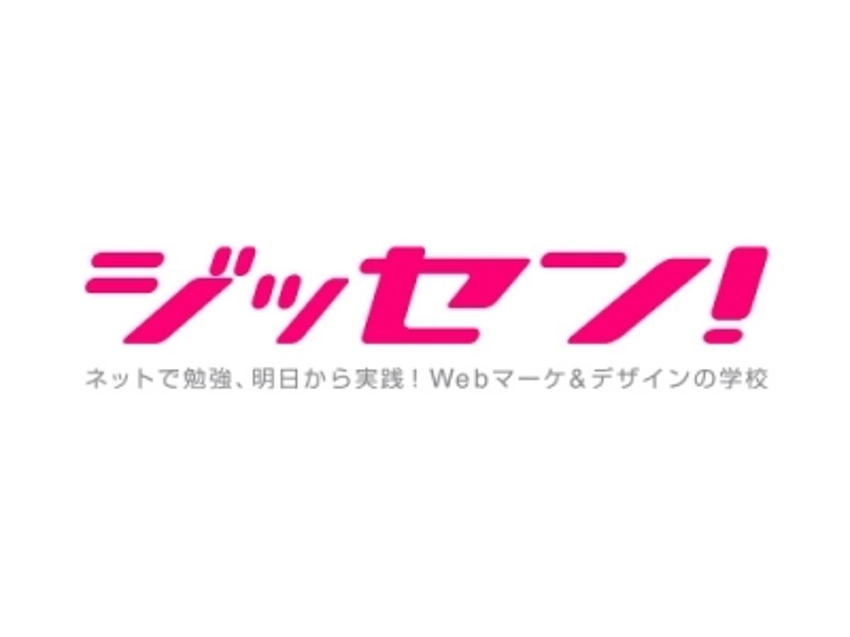 「オプトグループのサーチライフ、Webマーケティング&デザインの学校「ジッセン!」から、オープン型研修【ジッセン! オープン】が開講」の見出し画像