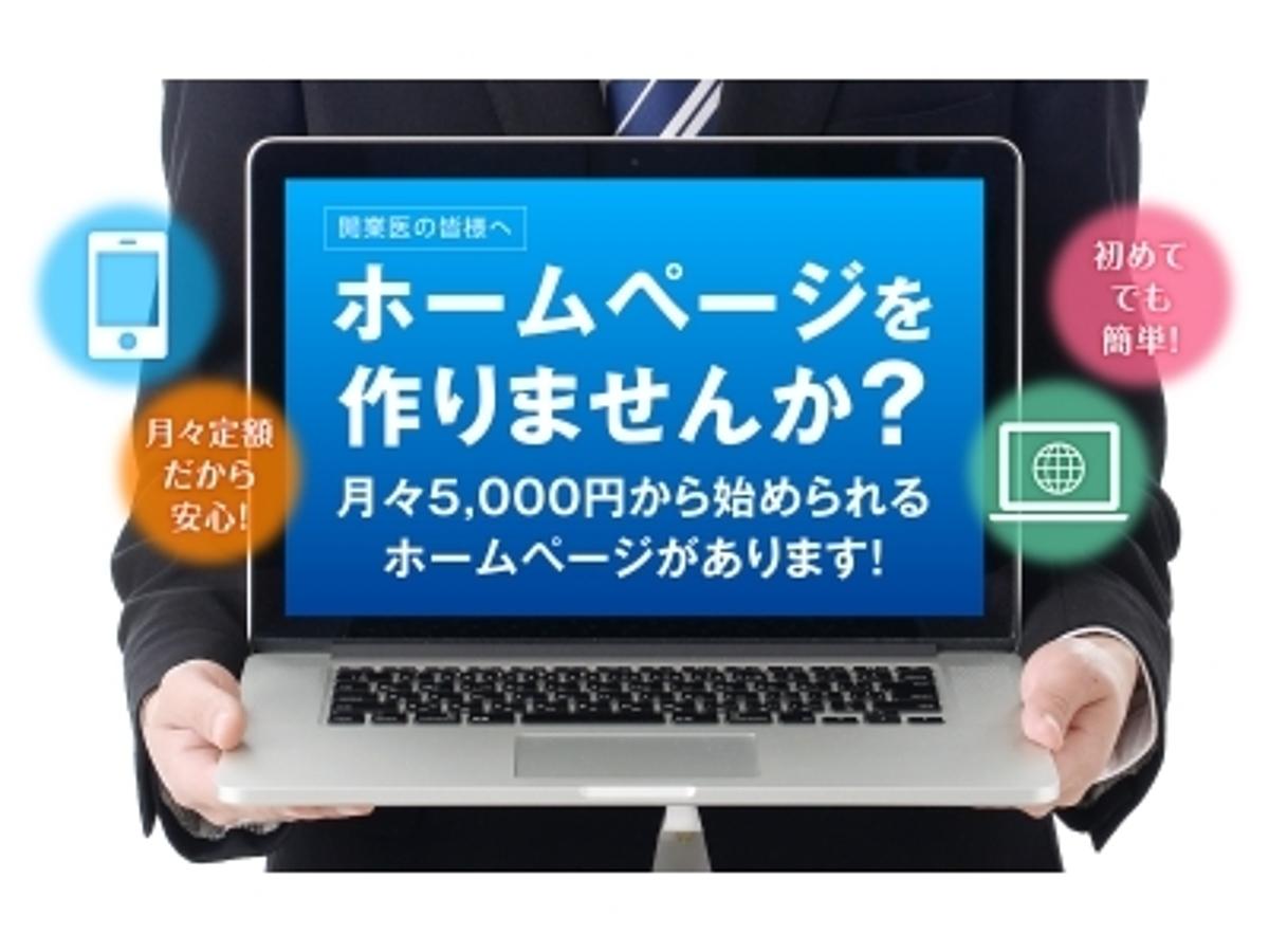 「開業医の皆さまへ「月々5,000円」から始められるホームページがあります!」の見出し画像