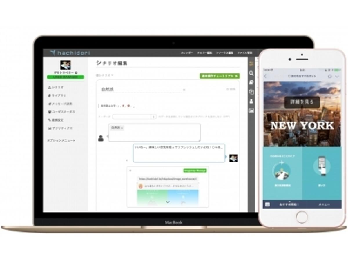 「hachidori株式会社、「LINE BOT AWARDS」のパートナーとしてチャットボット作成ツール「hachidori」を無償で提供へ」の見出し画像