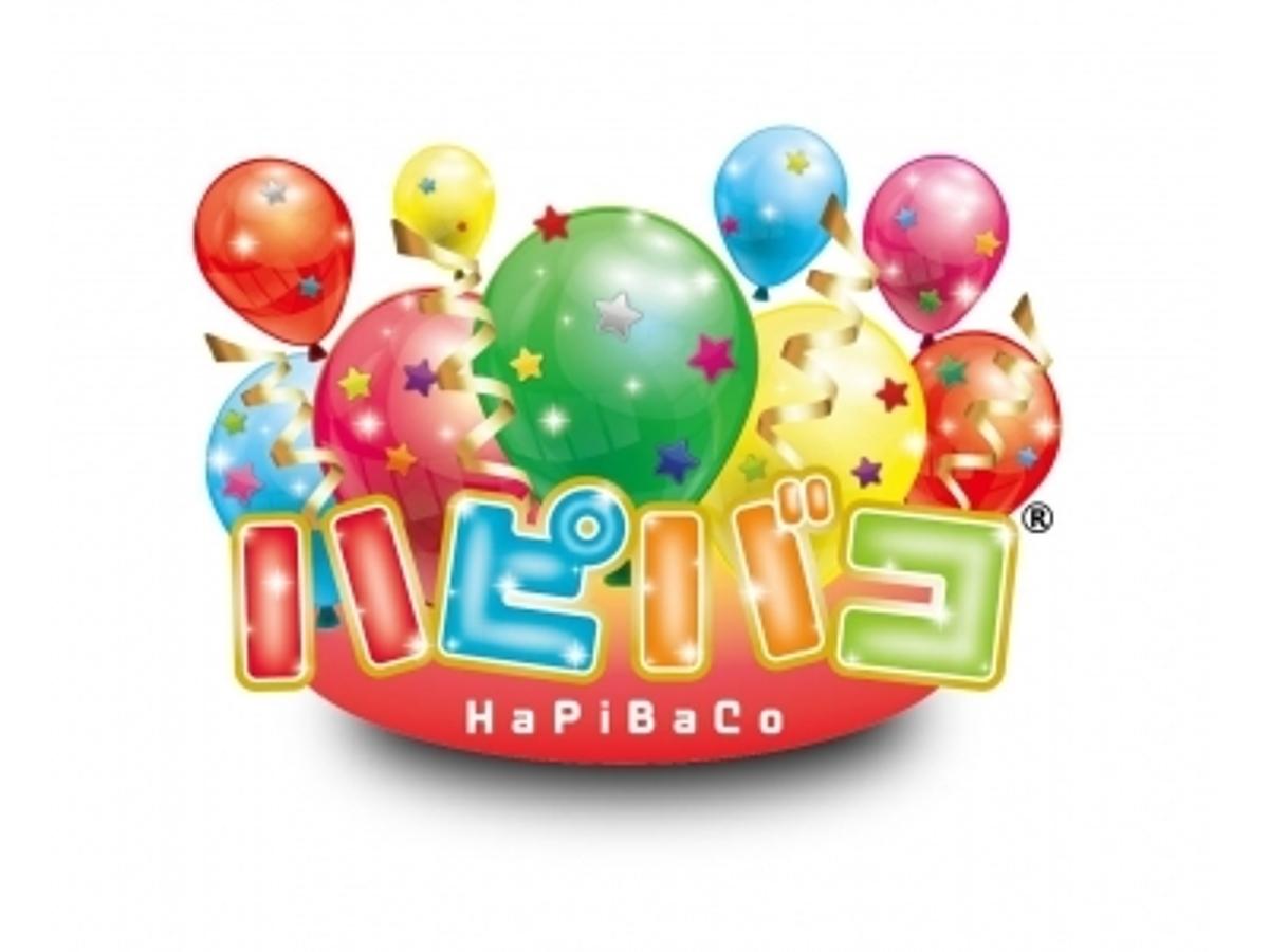 「社員のハピバ!(お誕生日)でコミュニケーション 『ハピバコ(R)』サービス提供開始」の見出し画像