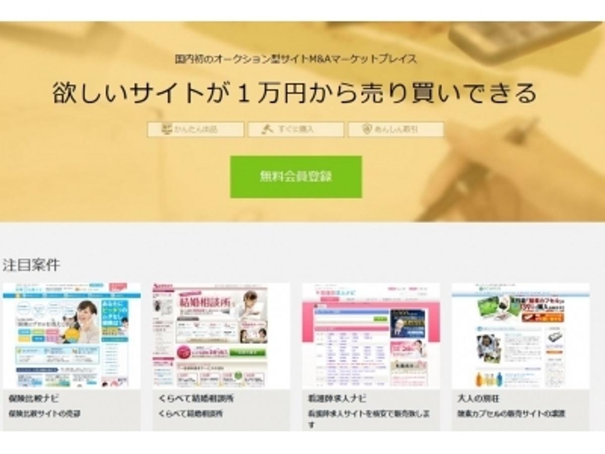 「GMOインターネット:サイト売買仲介サービス「サイトM&A byGMO」国内初!WEBサイトのマーケットプレイス「サイトM&Aマーケット」公開」の見出し画像