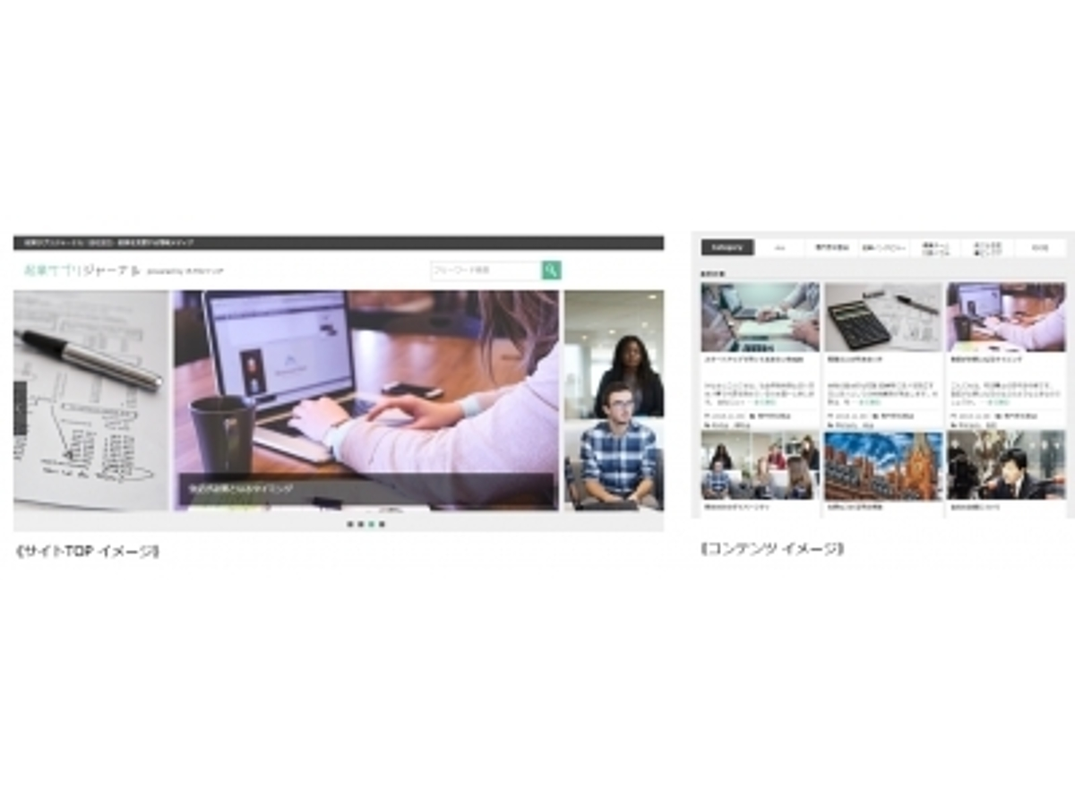 「行政書士・社労士はじめ、現役の専門家が起業サポート情報をお届け!「起業サプリジャーナル」をオープン」の見出し画像