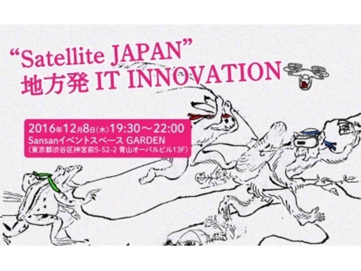 「島根、徳島、福岡に移住したエンジニアが【IT×土地】をつかったイノベーションを語る」の見出し画像