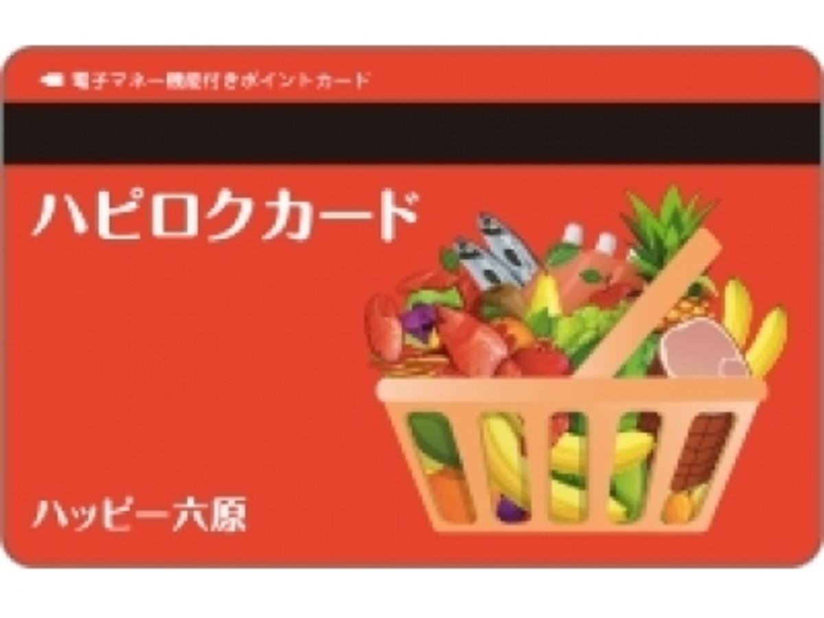 「京都のスーパーマーケット「ハッピー六原 三室戸店」がアララのハウス電子マネーシステム「point+plus」を採用」の見出し画像