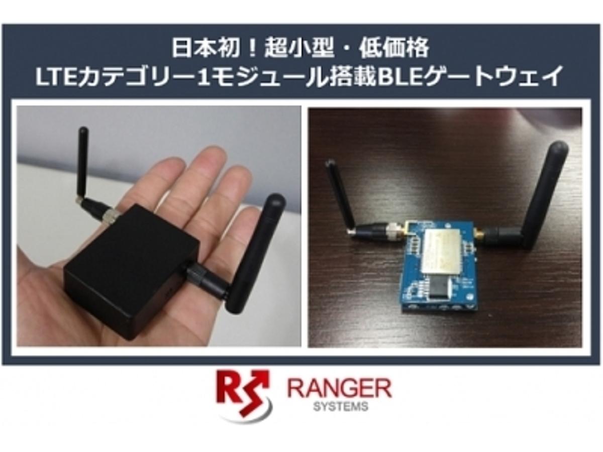 「日本初!超小型・低価格LTEカテゴリー1モジュール搭載BLEゲートウェイを提供開始」の見出し画像