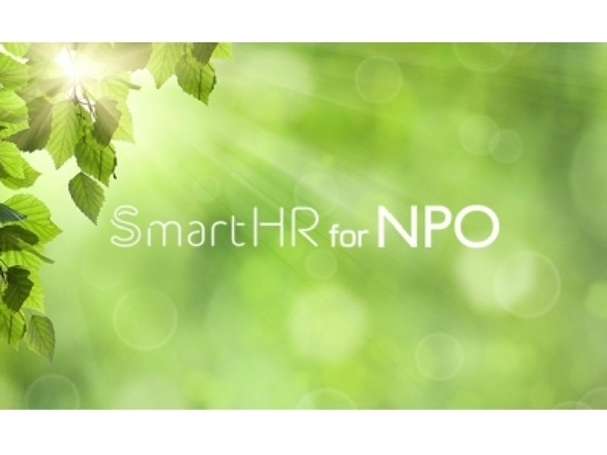 「クラウド労務ソフト「SmartHR」が「SmartHR for NPO」の提供を開始。「SmartHR」を通じてNPO法人の活動を支援。」の見出し画像