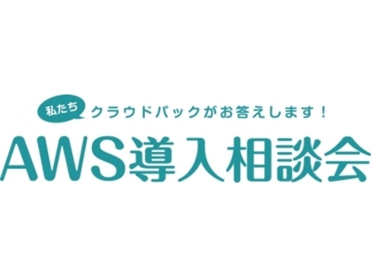 「AWS認定プレミアコンサルティングパートナーのcloudpack、毎週木曜日にAWS導入で課題を抱えている企業を対象とした『AWS導入相談会』を開催へ」の見出し画像