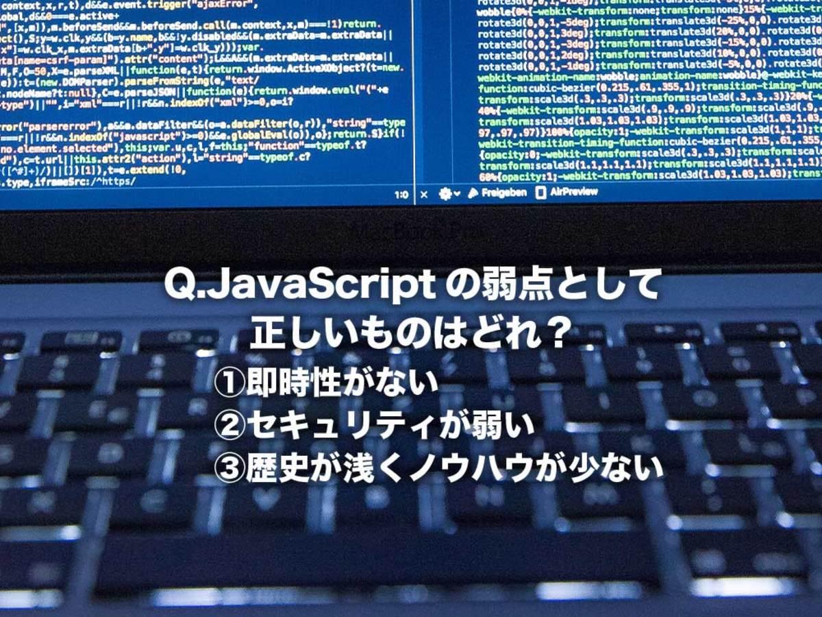 「JavaScriptをゼロから学ぼう!全くの初心者でも問題なし」の見出し画像