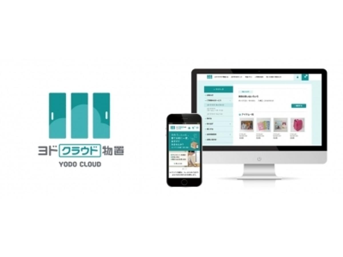 「寺田倉庫、株式会社淀川製鋼所と業務提携」の見出し画像