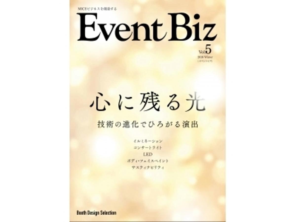 「『EventBiz』Vol.5 好評発売中。特集「心に残る光」では、今が旬のイルミネーション事例を多数収録!」の見出し画像