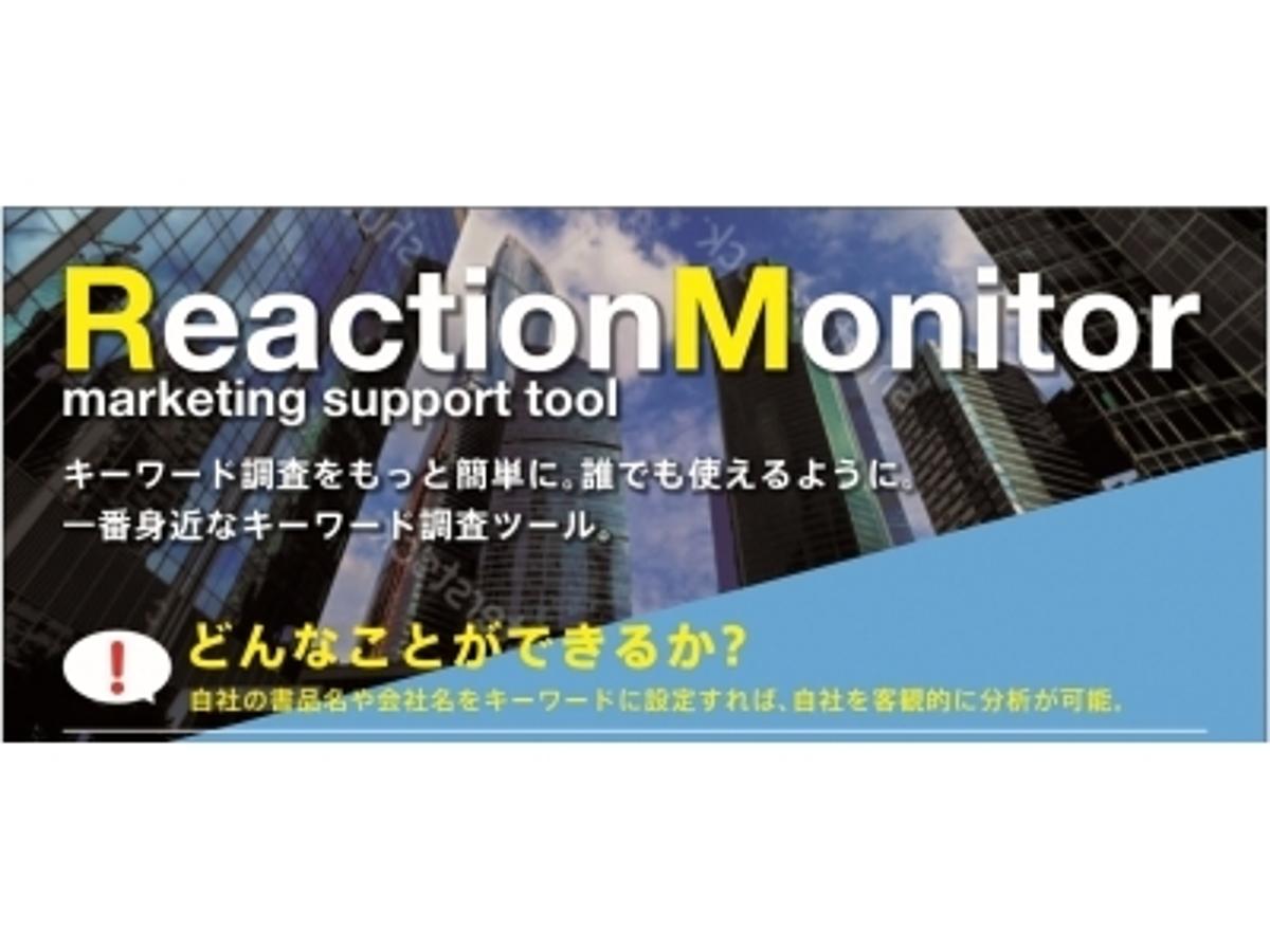 """「ソーシャルメディア解析ツール「Reaction Monitor」を提供開始 ~ 2千円で気になるワードの""""つぶやき""""をAIが解析 ~」の見出し画像"""