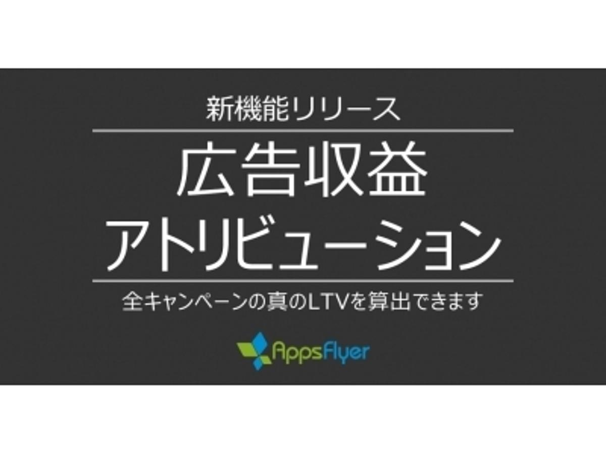 「AppsFlyerが初のモバイルアプリ向け広告収益アトリビューション分析ツールをリリース」の見出し画像