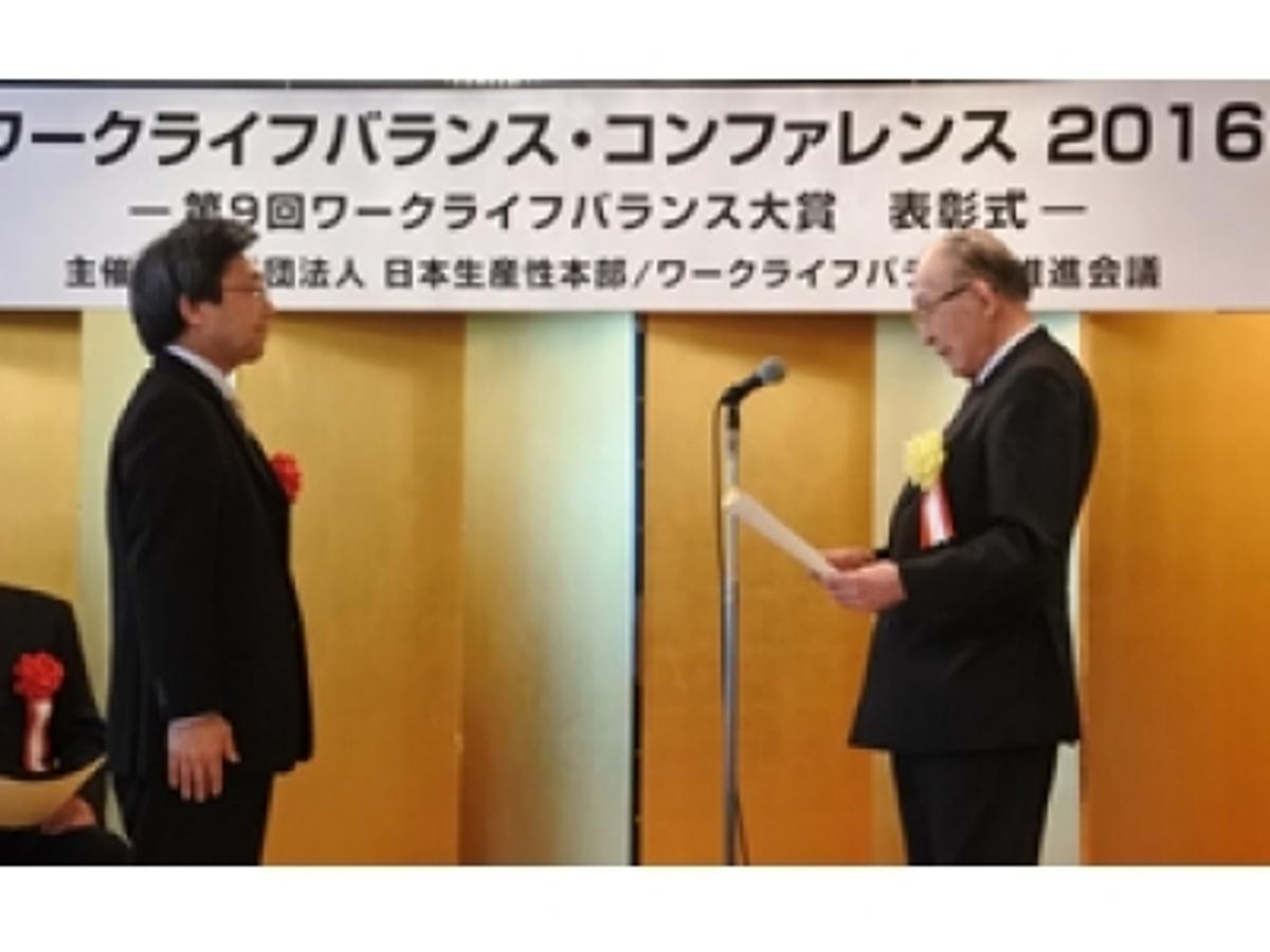 「OKI、「第9回ワークライフバランス大賞」優秀賞を受賞」の見出し画像