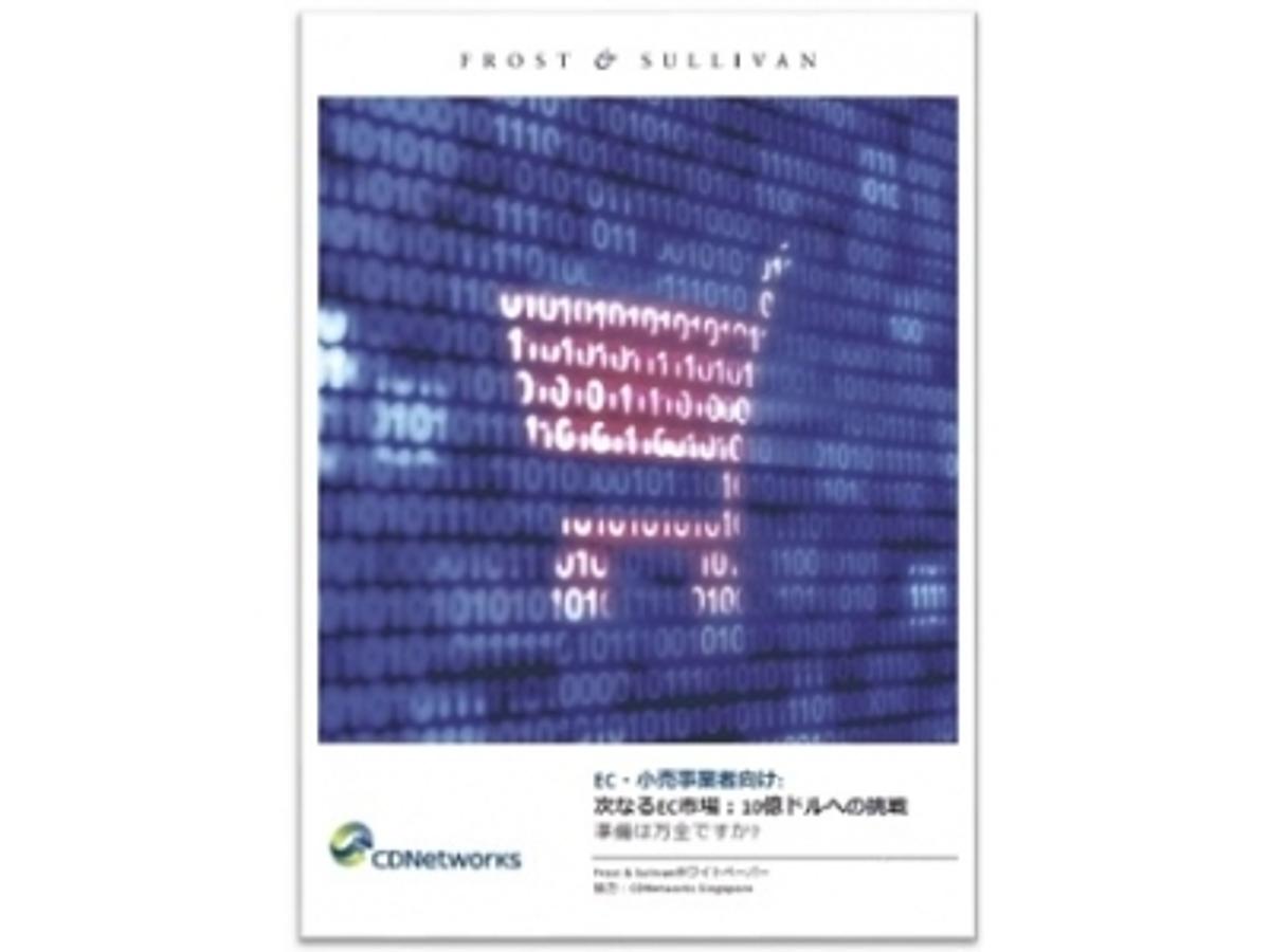 「EC市場はアジアが牽引、最も重視すべきはページ表示速度-最新アジアEC市場動向レポートを公開-」の見出し画像