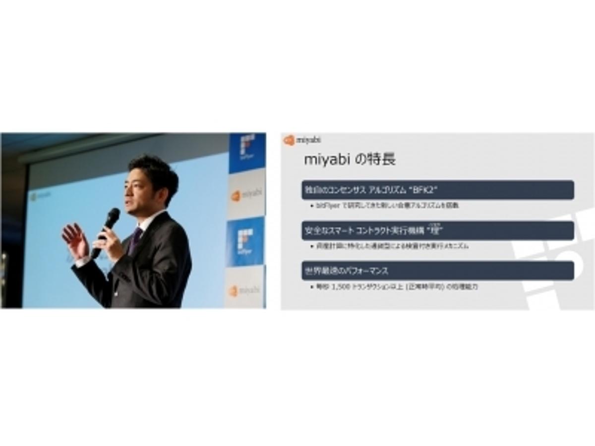 「日本最大のビットコイン・ブロックチェーン企業 bitFlyer 次世代ブロックチェーン miyabiを開発」の見出し画像