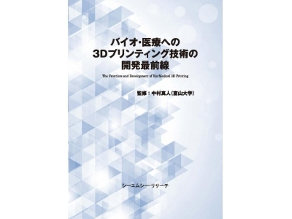 「新刊案内「バイオ・医療への3Dプリンティング技術の開発最前線」                           発行:(株)シーエムシー・リサーチ」の見出し画像