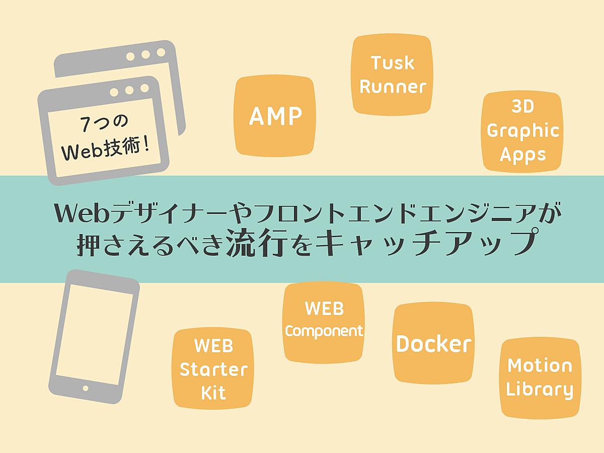 「7つのWeb技術!Webデザイナーやフロントエンドエンジニアが押さえるべき流行をキャッチアップ」の見出し画像