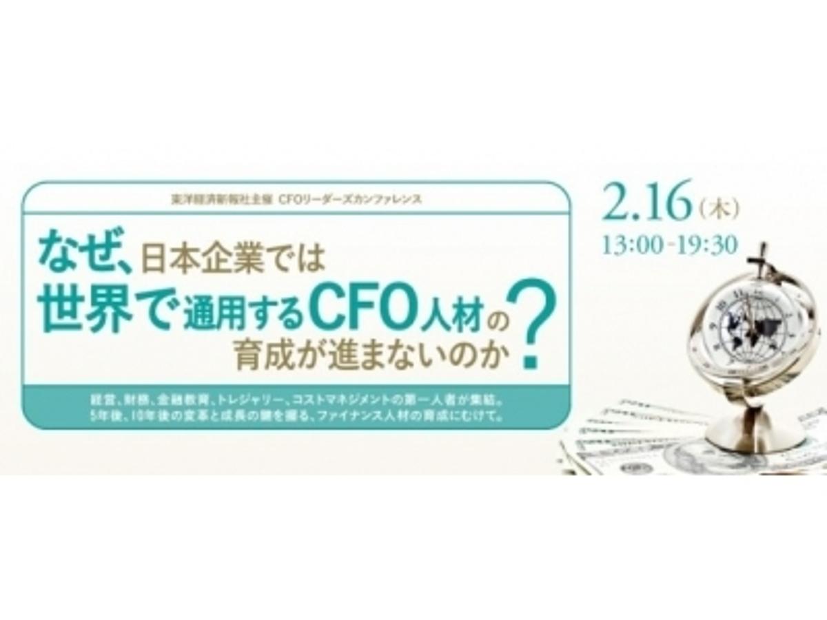 「なぜ日本企業では世界で通用するCFOが育たないのか?」の見出し画像
