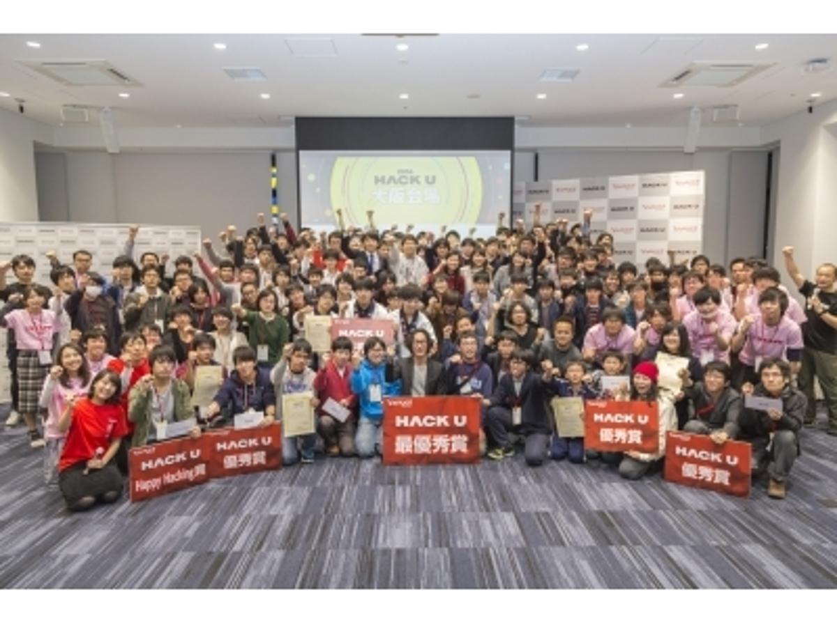 「Yahoo! JAPAN Hack U 2016」「大阪会場予選」の最優秀賞は、学校の出欠を自動で取ってくれるアプリチーム名:大吟醸@津山高専の「あまがえる」に決定!」の見出し画像