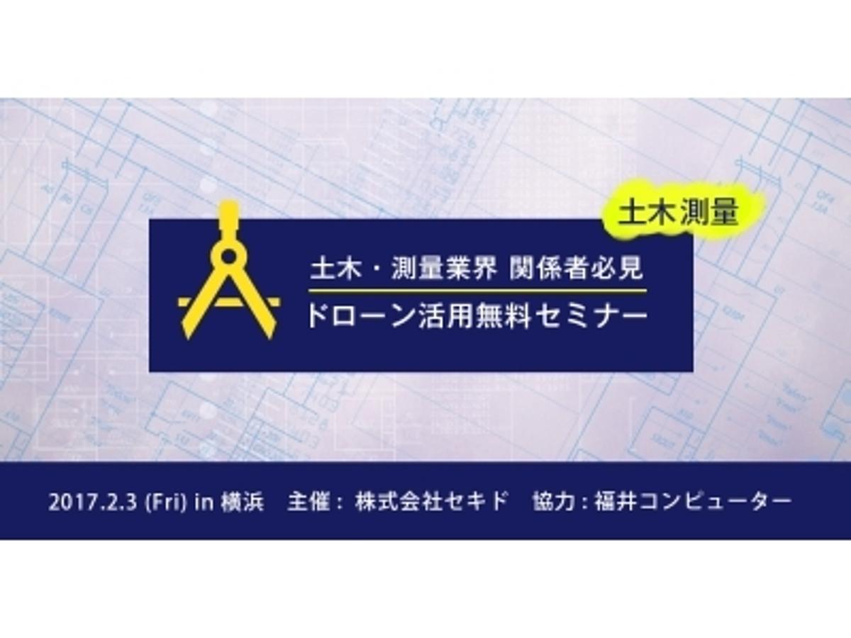 「ご好評につき第二弾開催決定!土木・測量業界関係者必見!ドローン活用無料セミナー in 横浜」の見出し画像