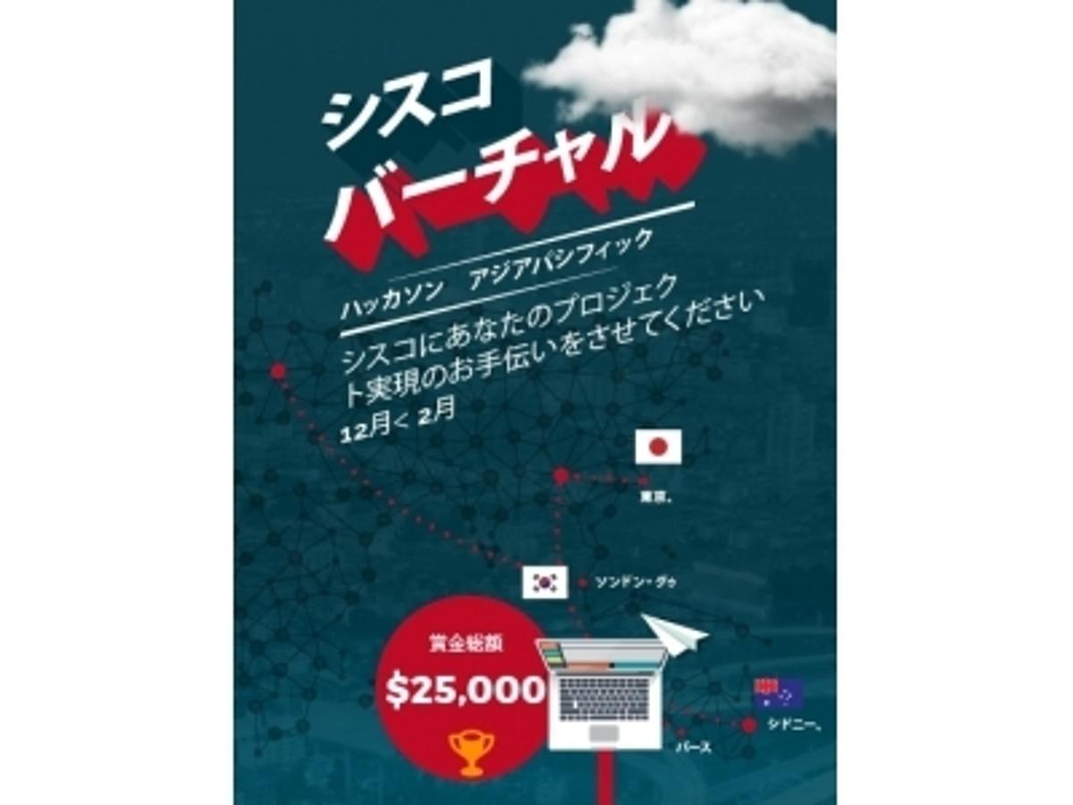 「最大獲得賞金総額$15,000!日本、韓国、オーストラリアの3カ国で同時開催するシスコバーチャル・ハッカソンアジアパシフィックが2017年1月16日(月)より開始」の見出し画像