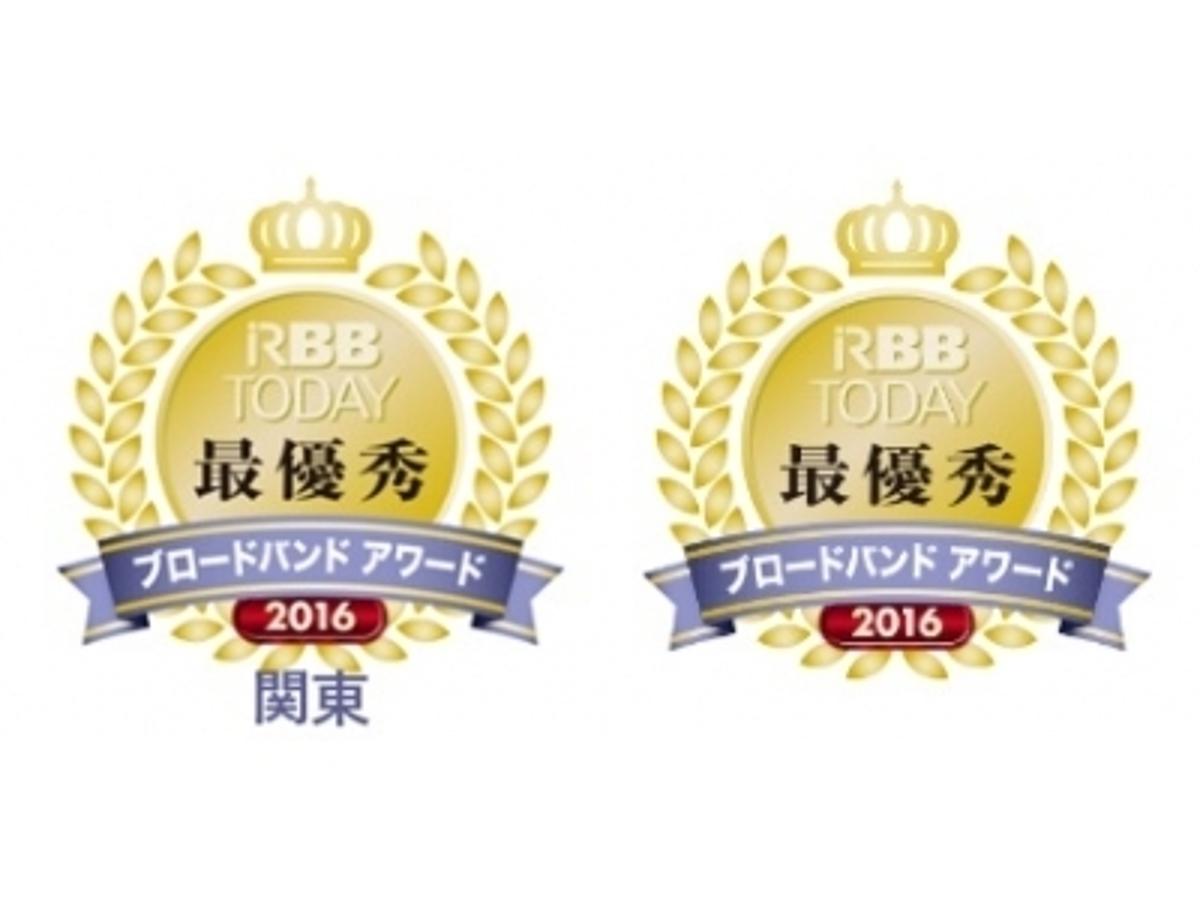 「超高速光インターネット「NURO 光」が「RBB TODAYブロードバンドアワード2016」 キャリア部門(関東エリア)および無線LANルータ満足度(レンタル利用の部)で最優秀を獲得」の見出し画像