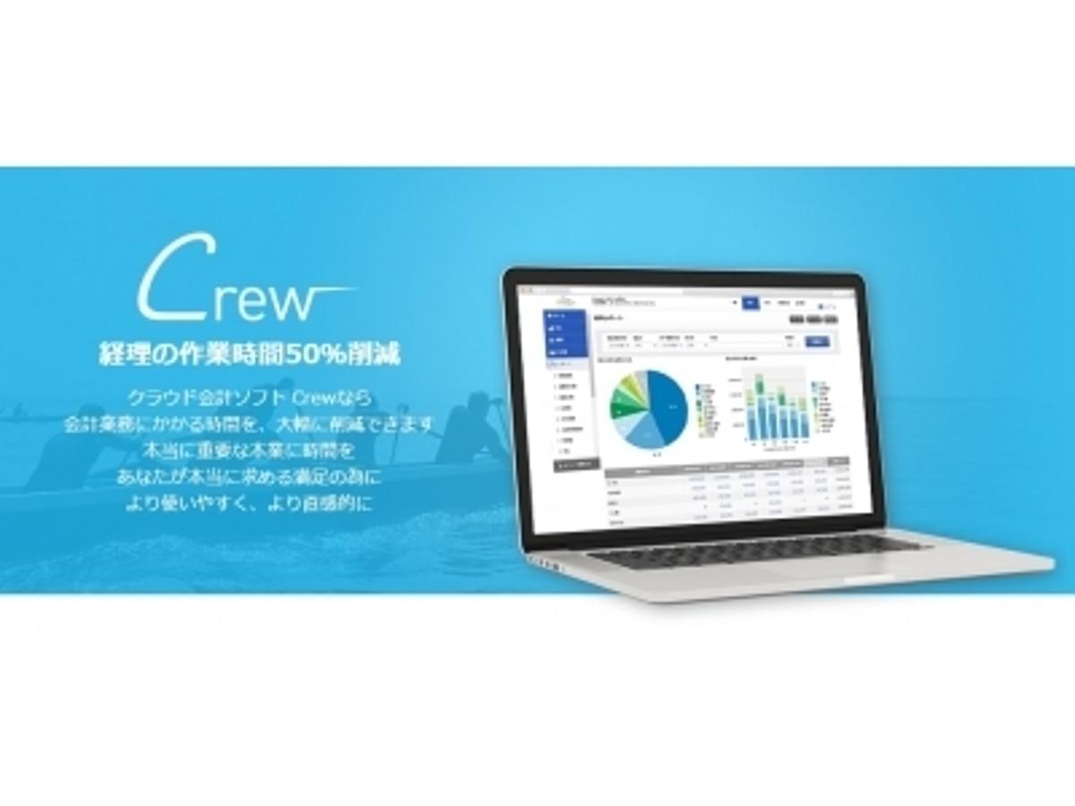 「2017年2月4日からe-Tax連携開始! クラウド会計ソフトCrewで個人事業主向けの確定申告が可能となります」の見出し画像