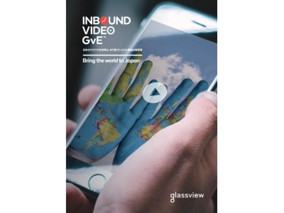 """「NY 発 Glass iew が 2020 年に向けて、インバウンドビジネスに特化した 海外向け動画広告配信ソリューション""""INBO ND  IDEO GvETM""""ローンチ!」の見出し画像"""