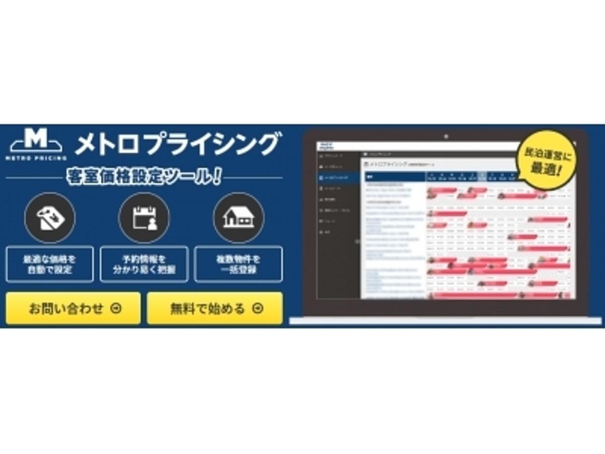 「民泊クラウド運営ツール「民泊ダッシュボード」を運営するメトロエンジン株式会社は、最適な民泊の客室単価が自動で設定できる、「メトロプライシング for 民泊」をリリースいたしました」の見出し画像
