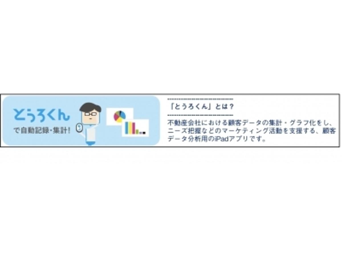「2ヶ月導入お試し無料キャンペーン中!顧客ニーズをつかんで経営改善!マーケティングツール:顧客データ分析iPadアプリ「とうろくん」」の見出し画像