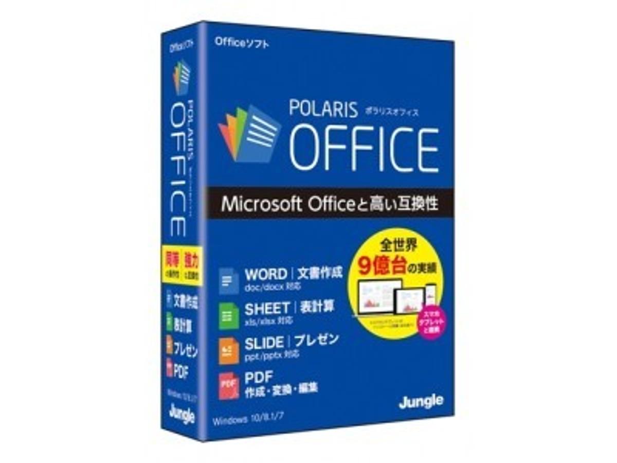 「強力な互換性を備えた統合型オフィスソフト『Polaris Office(ポラリスオフィス)』2017年3月9日(木)発売」の見出し画像