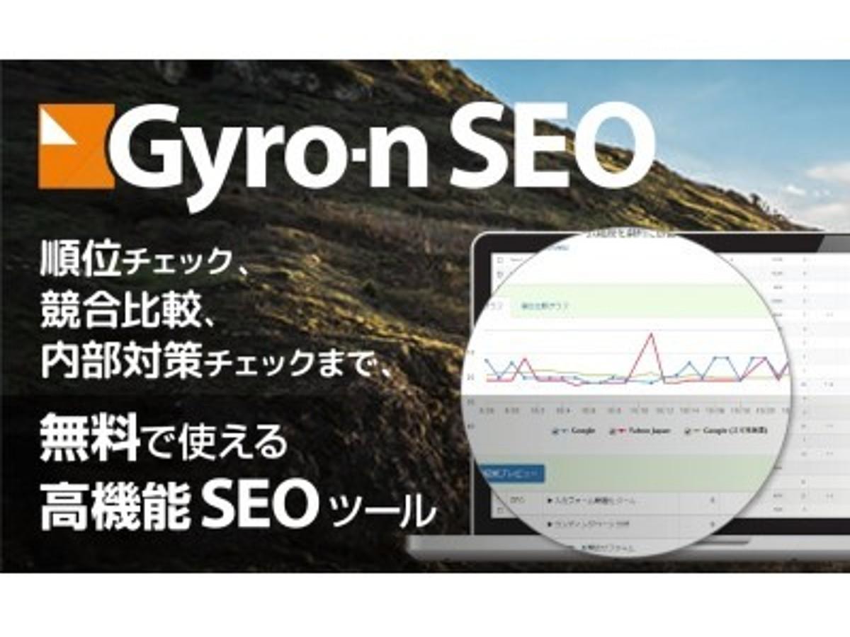 「Google(PC・モバイル)、Yahoo!の検索結果画面をアーカイブ、任意の日付のSERPsをCSVでエクスポート可能に。クラウド型SEOチェックツール:Gyro-n SEO」の見出し画像