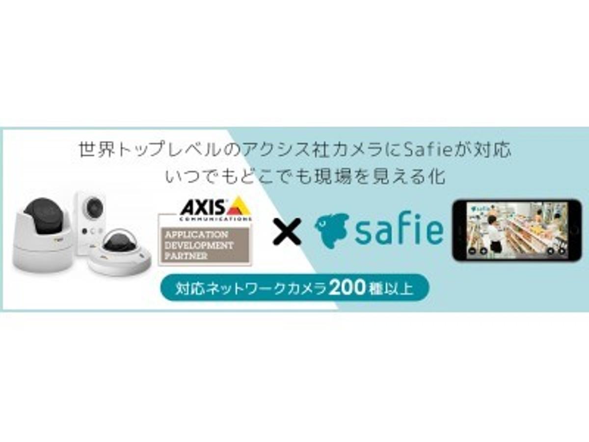 「小売・サービス業の防犯とマーケティングを革新するクラウド型IoTカメラによるサービス提供開始を発表」の見出し画像