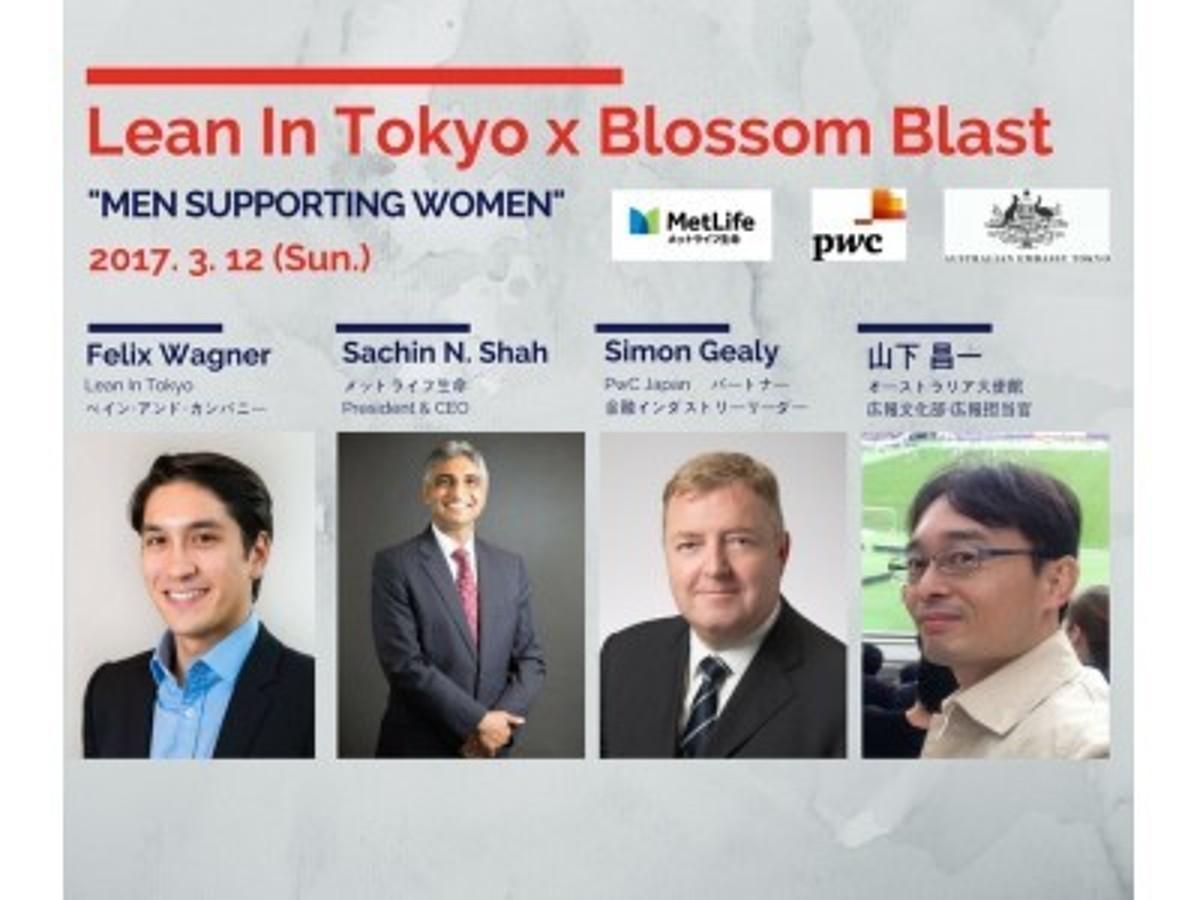 「国際女性デーの月に合わせたLean In Tokyoのイベント第二弾!男性パネルによる特別ディスカッションを開催!」の見出し画像