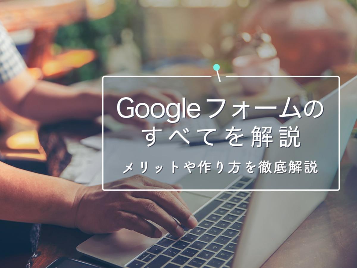 「Googleフォームのすべてを解説!そのメリットや作り方、使い方を徹底解説 」の見出し画像